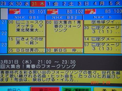 f:id:andomasakazu:20110330190330j:image