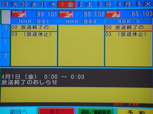 f:id:andomasakazu:20110330190331j:image