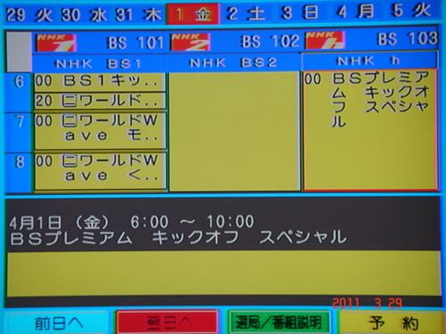 f:id:andomasakazu:20110330190333j:image