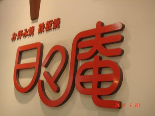 f:id:andomasakazu:20120314163956j:image