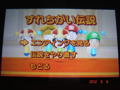 f:id:andomasakazu:20120811131817j:image