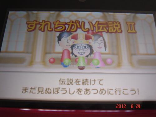 f:id:andomasakazu:20120831162427j:image