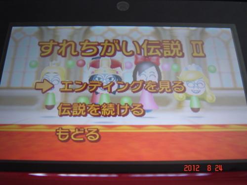 f:id:andomasakazu:20120831162428j:image