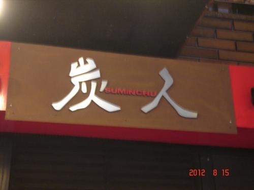 f:id:andomasakazu:20120914195141j:image