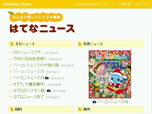 f:id:andomasakazu:20120929132926j:image