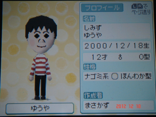 f:id:andomasakazu:20121218182652j:image