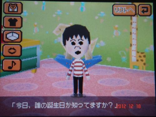 f:id:andomasakazu:20121218182653j:image