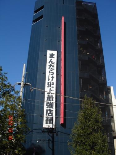 f:id:andomasakazu:20121225181008j:image