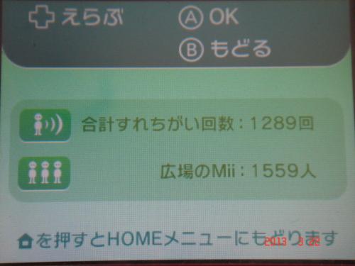 f:id:andomasakazu:20130322205358j:image