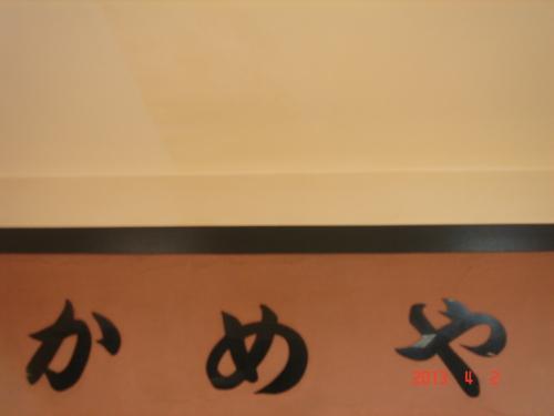 f:id:andomasakazu:20130424174826j:image