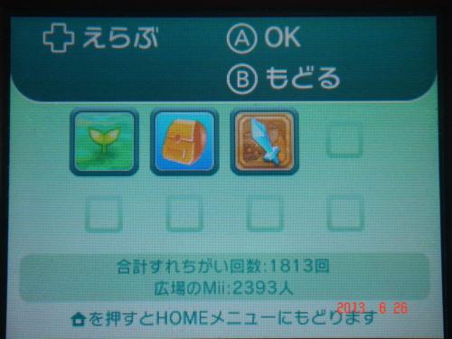 f:id:andomasakazu:20130626200151j:image