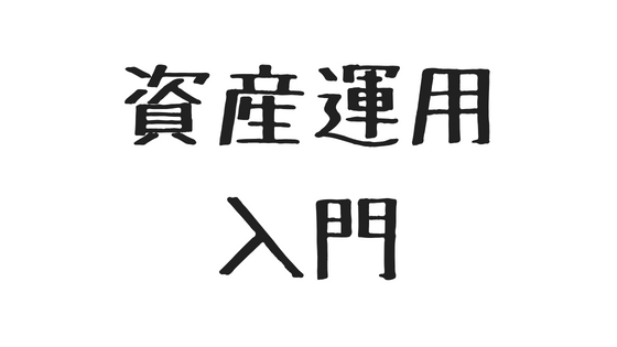 f:id:andoyuki:20180818110050p:plain