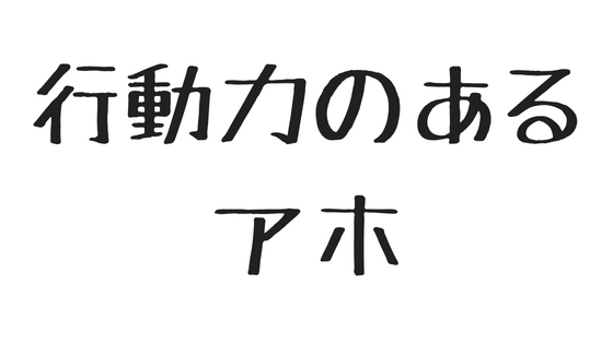 f:id:andoyuki:20180822174345p:plain