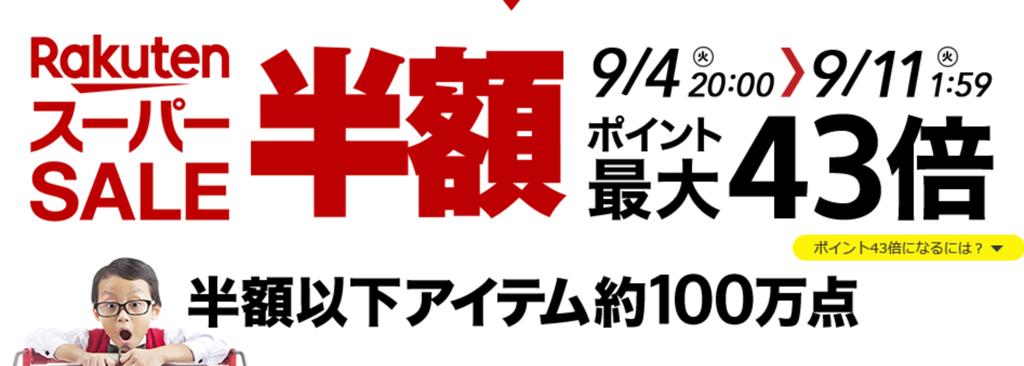 f:id:andoyuki:20180903160349p:plain