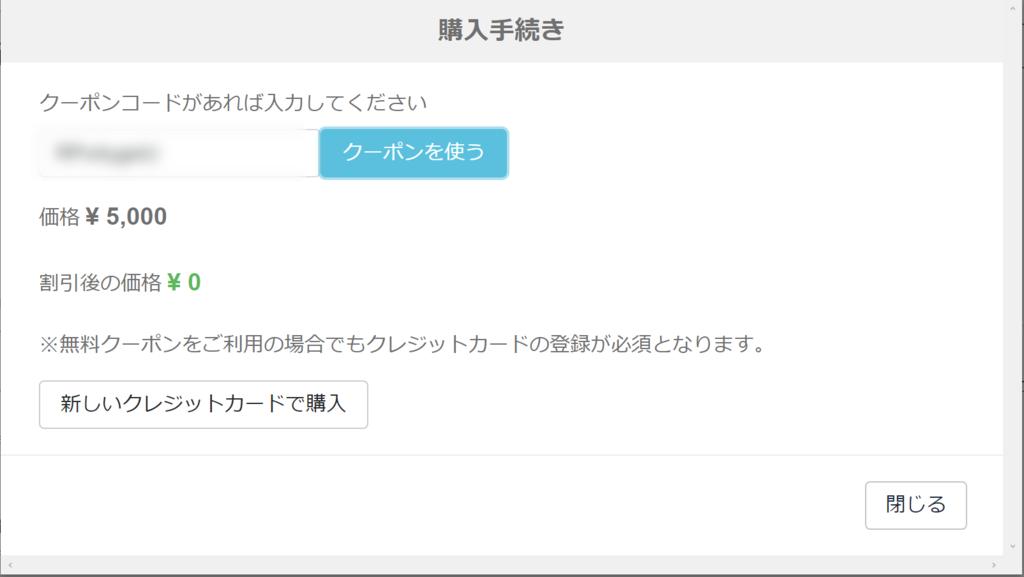 f:id:andoyuki:20180913195932p:plain