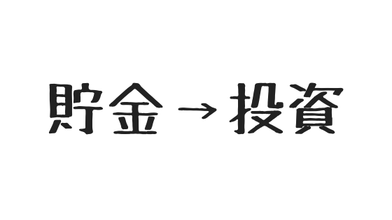 f:id:andoyuki:20180915180611p:plain