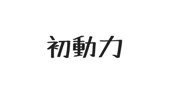 f:id:andoyuki:20180916201757p:plain
