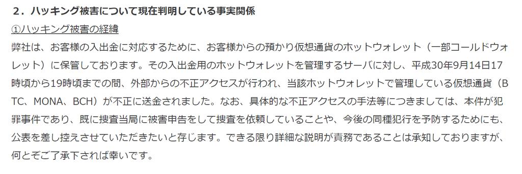 f:id:andoyuki:20180920082816p:plain