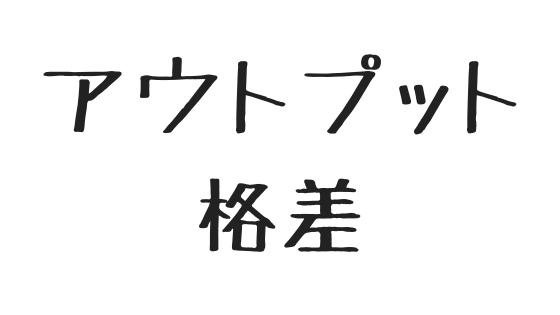 f:id:andoyuki:20181103163800p:plain