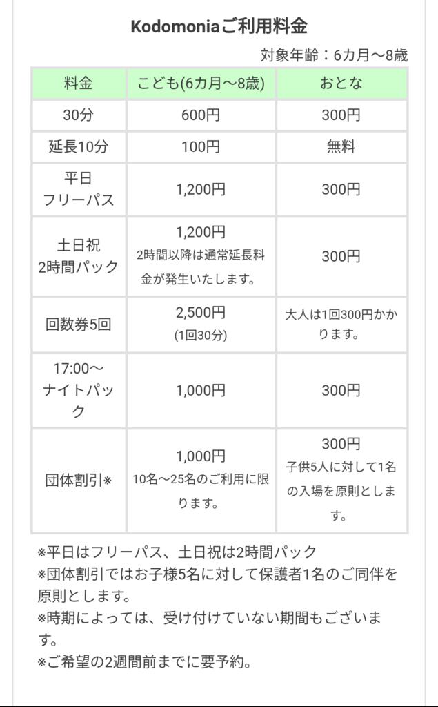 f:id:andpnd1:20171217223300p:plain