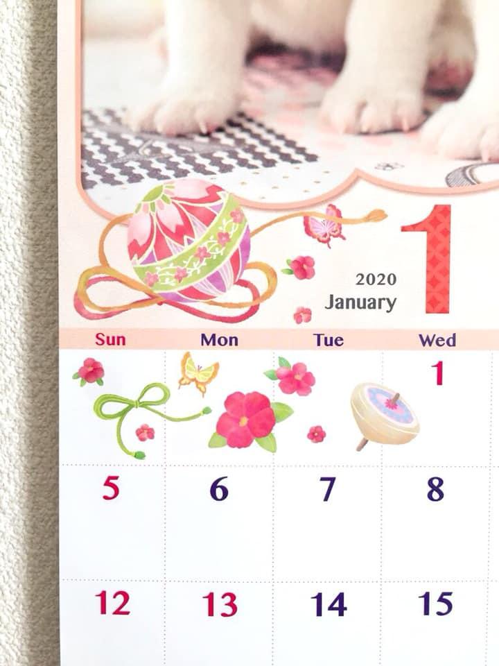 日本生命2020年カレンダー