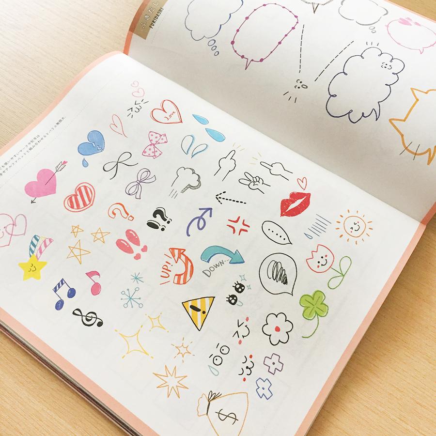 かわいいイラストが描ける本