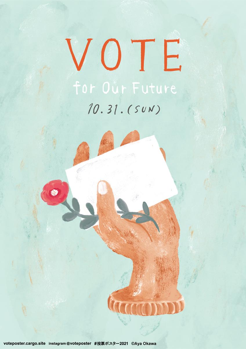 投票ポスター2021
