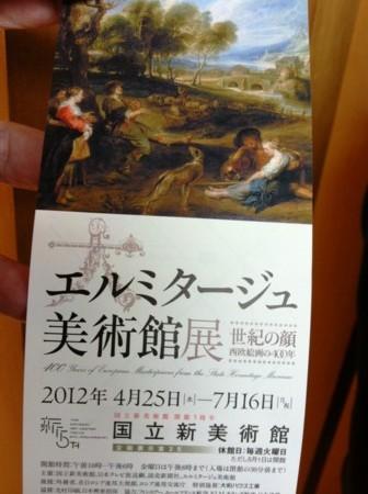 2012-06 国立新美術館