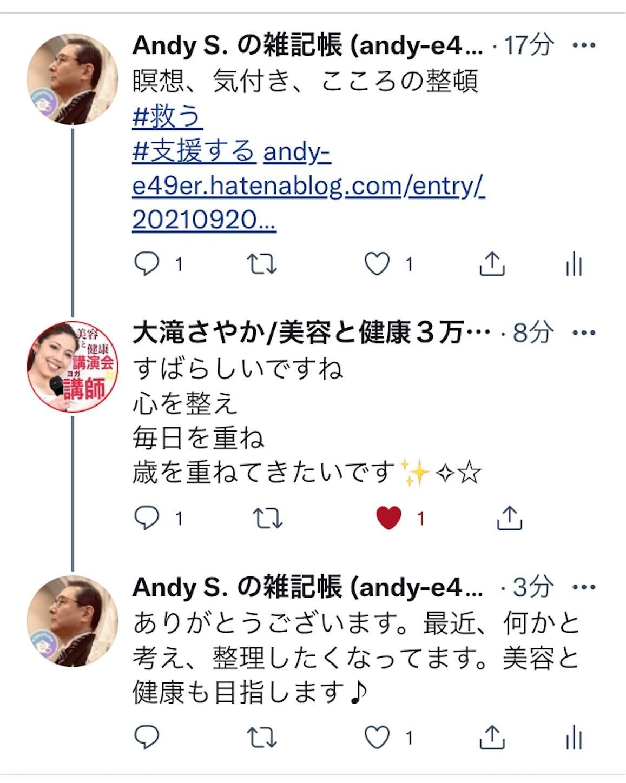 f:id:andy-e49er:20210920084932j:image