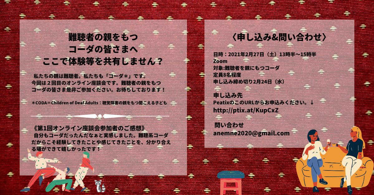 f:id:anemone-coda:20201231101544p:plain