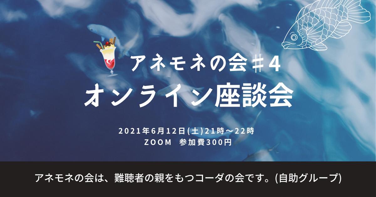 f:id:anemone-coda:20210503081115p:plain