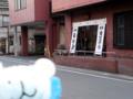[漫遊]福砂屋東京工場