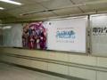 [うたプリ]シャイニング事務所 日本13ヵ所広告キャンペーン Hello!3