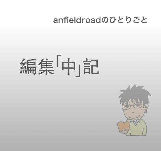f:id:anfieldroad:20191204113311p:plain