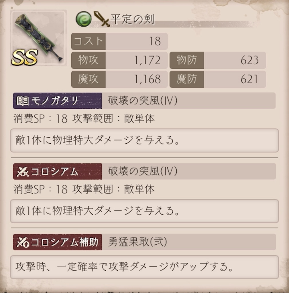 平定の剣の詳細画像
