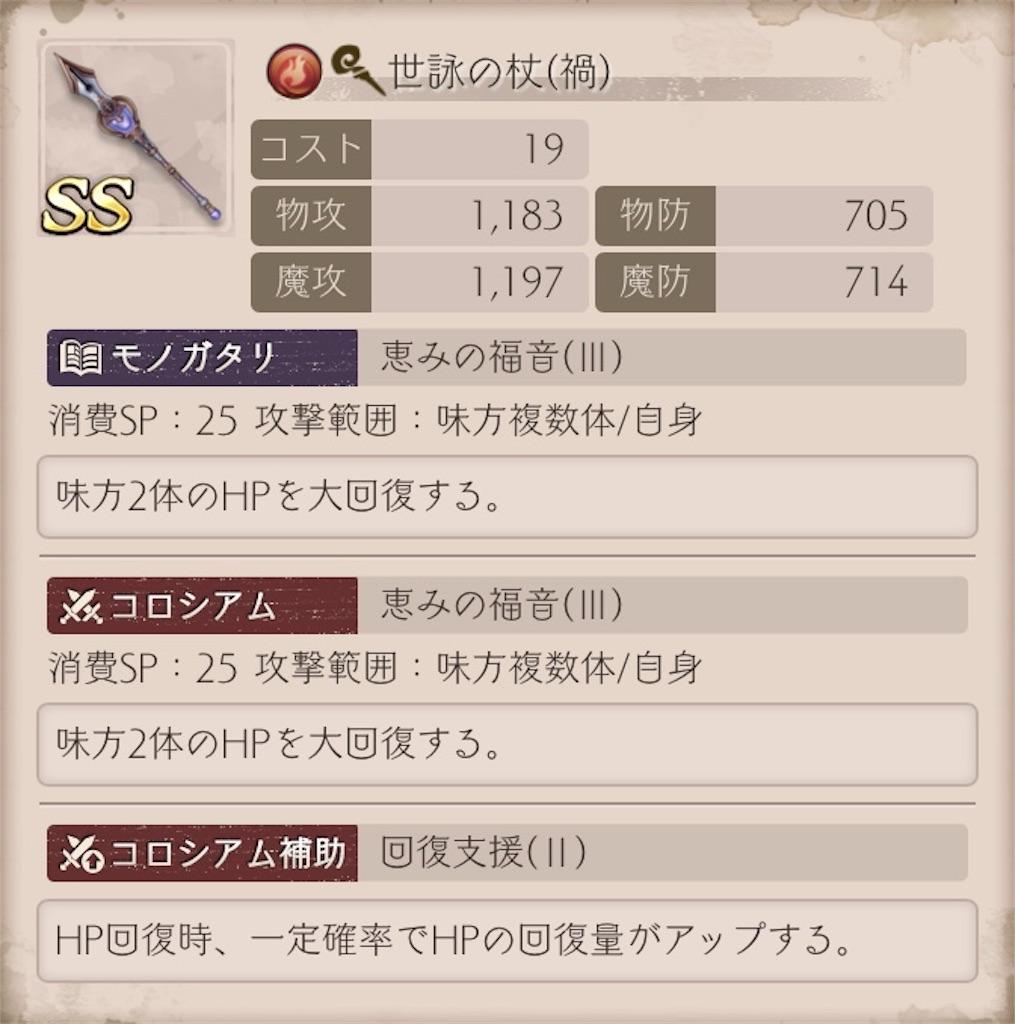 世詠の杖の詳細画像