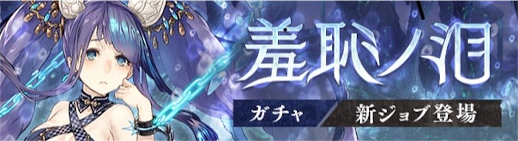 https://tenshinoalice.hatenablog.com/entry/sinoalice-gatya-ataribuki-syuutinonamida