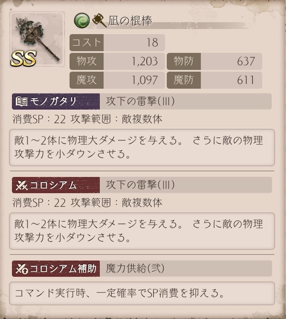 凪の棍棒の詳細画像
