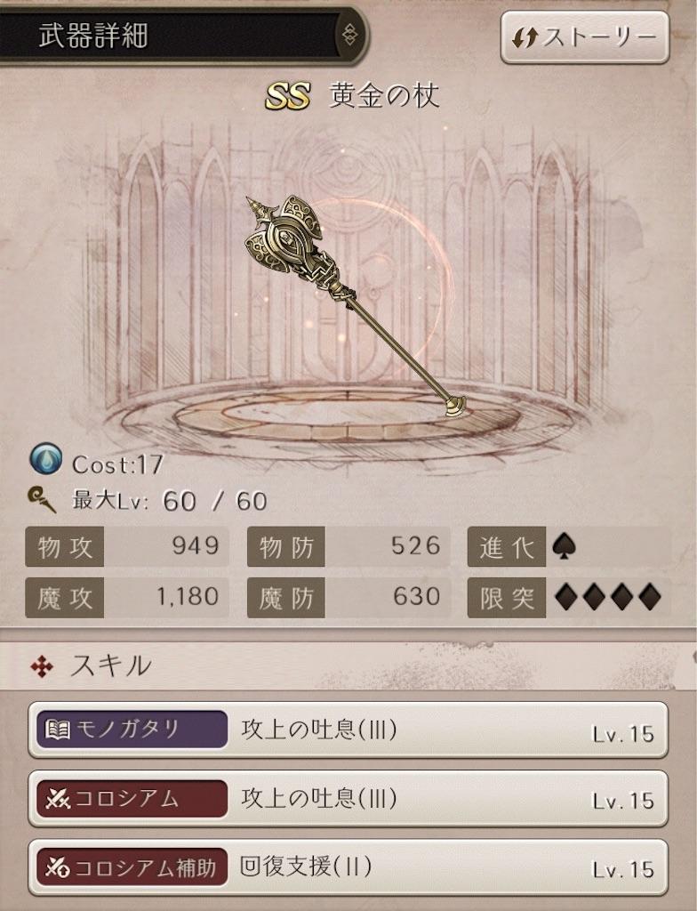 黄金の杖の画像
