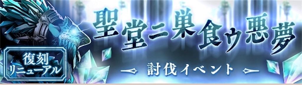 https://tenshinoalice.hatenablog.com/entry/sinoalice-kouryaku-toubatu-seidounisukuuakumu