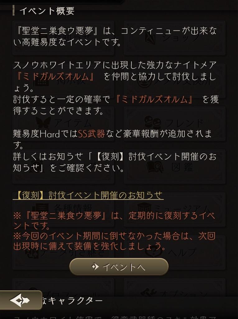 討伐イベントゲーム内お知らせ画像