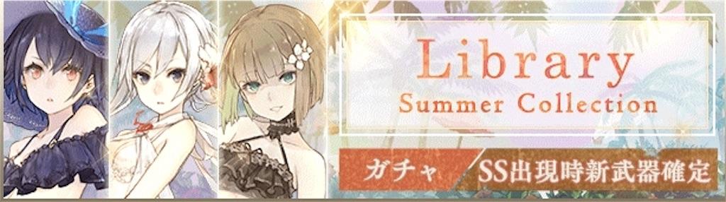 https://tenshinoalice.hatenablog.com/entry/sinoalice-gatya-ataribuki-summer
