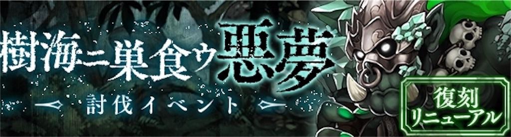 https://tenshinoalice.hatenablog.com/entry/sinoalice-kouryaku-syoshinsya-toubatu-jyukainisukuuakumu