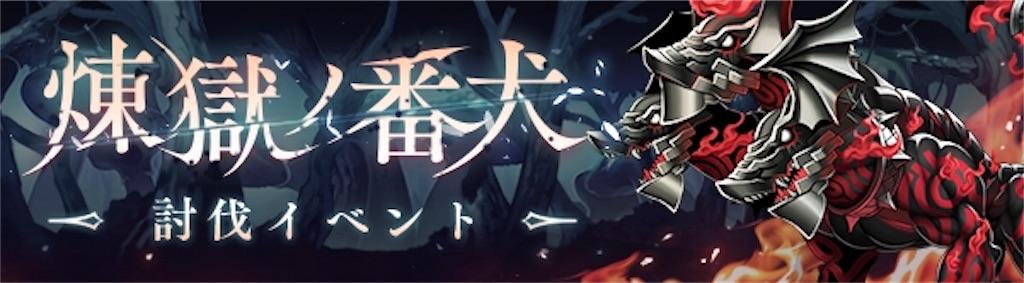 https://tenshinoalice.hatenablog.com/entry/sinoalice-kouryaku-toubatu-jigokunobanken
