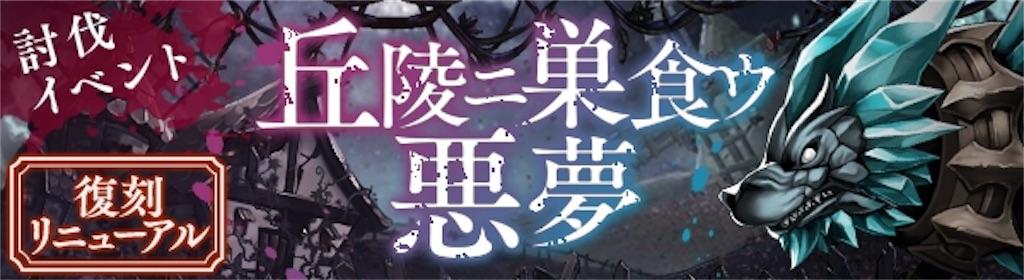 https://tenshinoalice.hatenablog.com/entry/sinoalice-kouryaku-syoshinsya-toubatu-kyuuryuunisukuuakumu