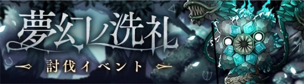 https://tenshinoalice.hatenablog.com/entry/sinoalice-kouryaku-syoshinsya-toubatu-mugennosenrei