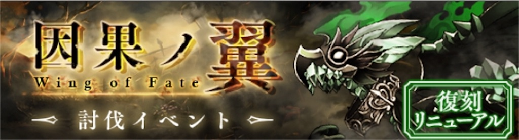https://tenshinoalice.hatenablog.com/entry/sinoalice-kouryaku-syoshinsya-toubatu-inganotubasa