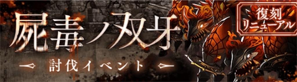 https://tenshinoalice.hatenablog.com/entry/sinoalice-kouryaku-syoshinsya-toubatu-sidokunofutago