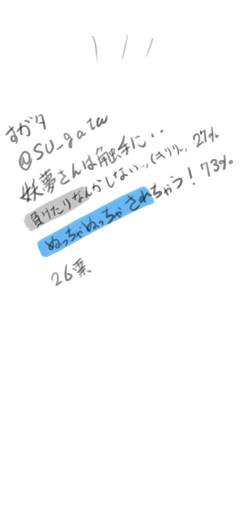 f:id:angeltayuya39:20180119213620j:plain