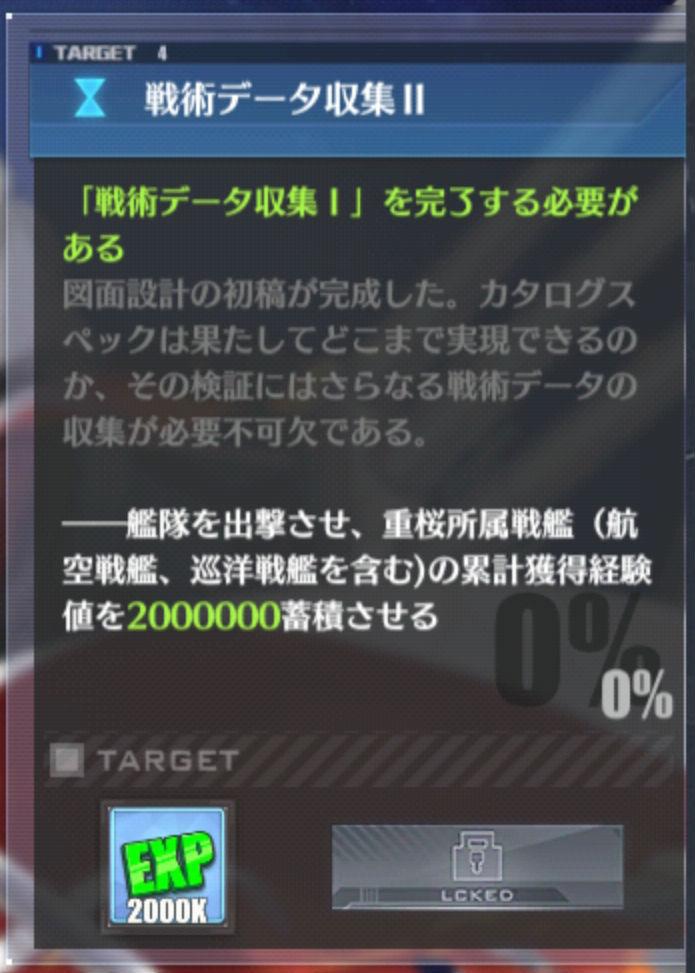 戦術データ収集II